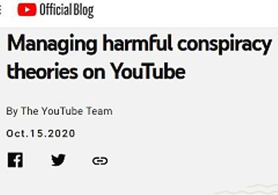 YouTube、QAnonなどの陰謀論で攻撃する動画対策を強化(完全には削除しないが) - ITmedia NEWS