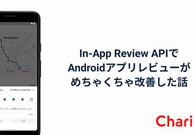 In-App Review APIでAndroidアプリレビューがめちゃくちゃ改善した話|neuet / チャリチャリ|note