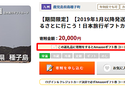 【60%還元!】ふるさと納税で最強の金券還元率案件が爆誕!日本旅行ギフトカード+Amazonギフト券 - うにイズム