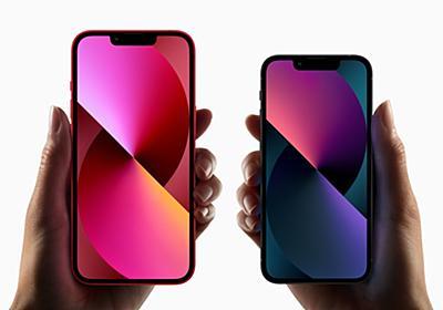 iPhone13の事前予約開始 9月24日発売 - こぼねみ