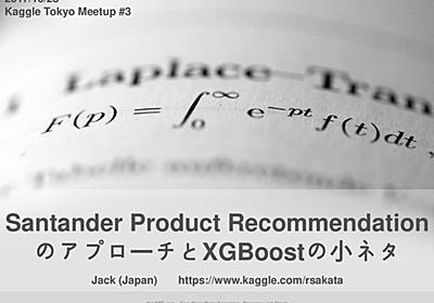Santander Product RecommendationのアプローチとXGBoostの小ネタ - Speaker Deck