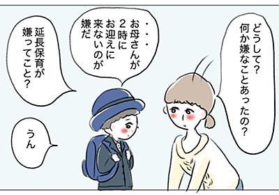 『幼稚園行きたくない』延長保育を嫌がる、その後ろにあった息子の本当の気持ち byグラハム子
