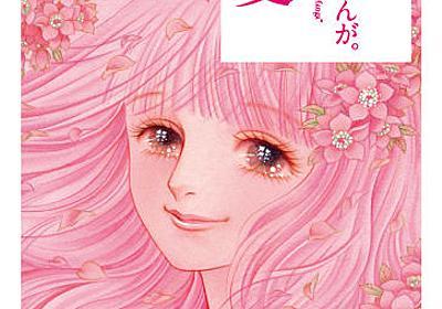 萩尾や羽海野の名作ずらり、少女マンガ家が選ぶ傑作選 - コミックナタリー
