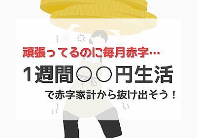 【1週間〇〇円生活】赤字家計とおさらば出来る家計管理方法 - 夫婦2人の幸せ家計簿