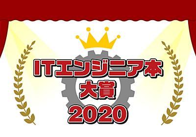 ITエンジニア本大賞のベスト10を発表! 2/13のデブサミ2020にて1位を決めるプレゼン大会開催:CodeZine(コードジン)