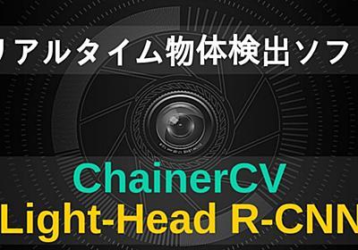 ChainerCVとLight-Head R-CNNで『カメラ・動画対応!物体検出ソフト』を作る はやぶさの技術ノート