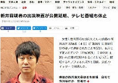 朝日新聞、新井浩文容疑者の本名と国籍を報道せず | 保守速報