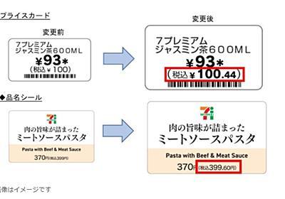 セブン、税込価格を「小数点第2位」まで表示へ 過去には「100円×3個=301円」問題で謝罪:顧客の混乱を防ぐ - ITmedia ビジネスオンライン
