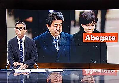 森友事件、海外では「アベゲート」と報道。米国なら大統領でも終身刑 | マネーボイス