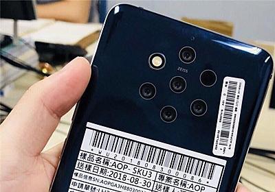 Nokia 9は背面に5眼カメラ搭載? 実機画像とされるものが流出 - Engadget 日本版