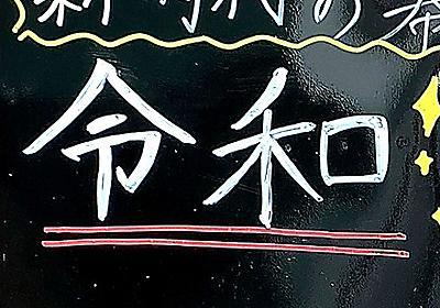 (街のB級言葉図鑑)令和 飯間浩明:朝日新聞デジタル