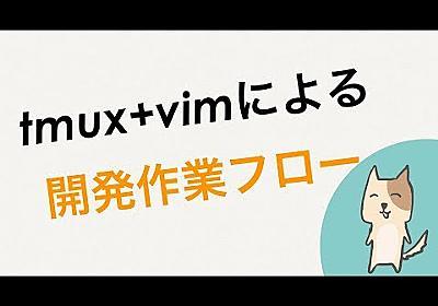 tmuxとvimによる開発作業フロー