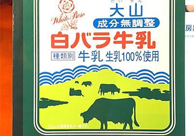 『白バラ学習帳』大山乳業農業協同組合の商品作りへの思い - 『本と文房具とスグレモノ』