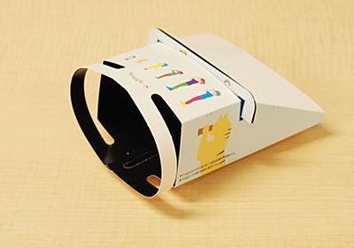 単価100円以下を実現したスマホ向け紙製VRゴーグル「Auggle S」を組み立てて、動画を見てみた - はてなニュース