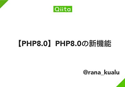 【PHP8.0】PHP8.0の新機能 - Qiita