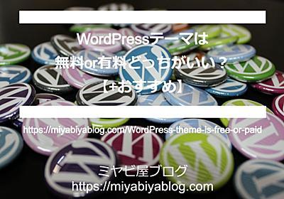 WordPressテーマは無料or有料どっちがいい?【+おすすめ】 - ミヤビ屋ブログ