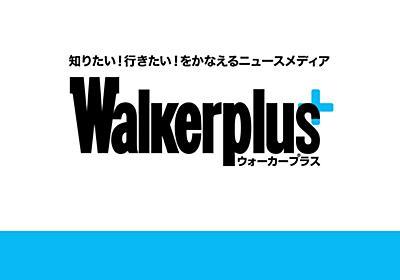 Walkerplus