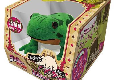 Amazon.co.jp: ジョジョの奇妙な冒険 拳で押すと メメタァ と鳴く!カエルぬいぐるみ: Hobby