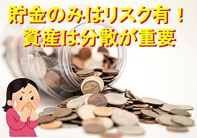 【分散投資の考え方を応用】資産が貯金(銀行預金)のみだとリスクがある理由 - サラリーマン投資家 目指せ不労所得での生活!