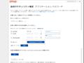 Microsoft Authenticatorアプリを復元する | ブチザッキ