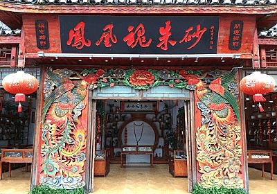 中国旅行記⑰ 夜と表情を変える中国鳳凰の美味しい昼の表情 - ねこやまローカボ日誌