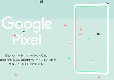 「Google Pixel 3」は日本でも発売予定とGoogleが正式に発表 - GIGAZINE