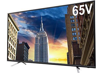 65型で79,780円の4K/HDR液晶テレビ。MrMAXで独占販売 - AV Watch