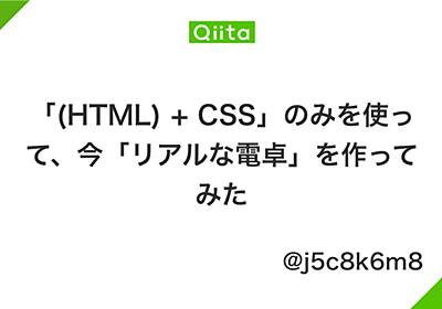 「(HTML) + CSS」のみを使って、今「リアルな電卓」を作ってみた - Qiita