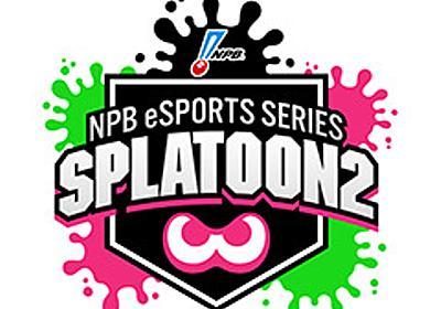 日本野球機構(NPB)が「スプラトゥーン2」のプロ野球12球団対抗eスポーツ大会「NPB eスポーツシリーズ スプラトゥーン2」を来春に開催へ - 4Gamer.net