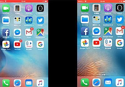 [昔のiPhoneも速くなる? iOS 12は「パフォーマンス向上」] - ケータイ Watch