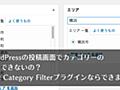 【WordPress】投稿画面でカテゴリーの検索できないの?Post Category Filterプラグインならできます! | バシャログ。