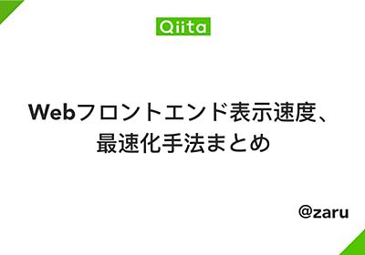 Webフロントエンド表示速度、最速化手法まとめ - Qiita