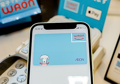 「WAON」のApple Pay対応もスタート 「スマホ対応できない決済手段は生き残れない」