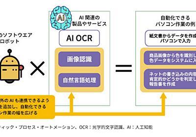 RPAは次のフェーズへ、AI連携でデータの意味解析  :日本経済新聞