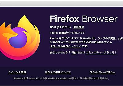 FirefoxからFlashが抹消 - PC Watch