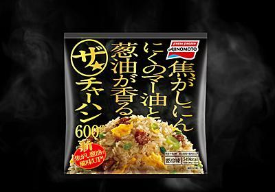 ネットで「お店レベルに旨い!」と話題の冷凍食品「ザ★チャーハン」を食べてみた - 鯛ライフ