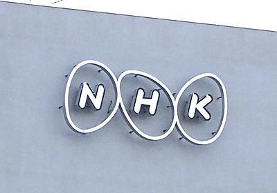NHK、奨学金を受ける学生の受信料を全額免除。'19年2月から規約変更 - AV Watch
