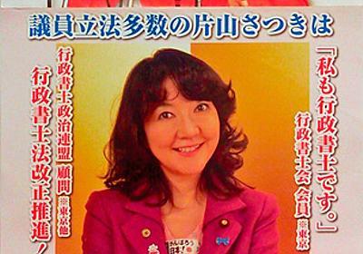 片山さつき氏に疑惑次々 「公選法に抵触か」と指摘も:朝日新聞デジタル
