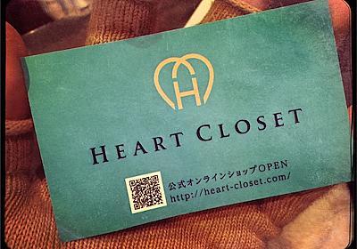 胸のサイズから服を選ぶ!HEART CLOSETのクラウドファンディングに出資してみた - CindⅢ site