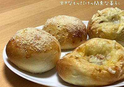 【HBで手作りパン】余り物の冷凍カレーで揚げないカレーパン!失敗からうまれたチーズカレーパンが絶品だった! - すきなものだけの簡素な暮らし