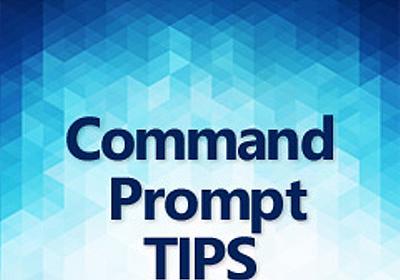 これだけは覚えておきたいWindowsのコマンドプロンプトの使い方:Tech TIPS - @IT
