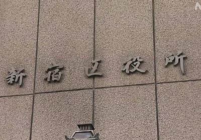 東京 新宿区 感染確認の区民に10万円の見舞い金 新型コロナ | NHKニュース