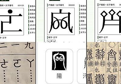 『戸籍統一文字』の見たことない漢字はいったいなに? :: デイリーポータルZ