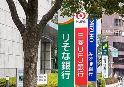 「情報銀行と銀行の違い」および「銀行の名称に関する法規制と由来」 - 銀行員のための教科書
