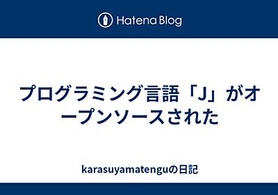 プログラミング言語「J」がオープンソースされた - karasuyamatenguの日記