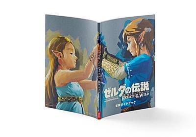 プレミア化していた『ゼルダの伝説 ブレス オブ ザ ワイルド~冒険ガイドブック付き~』が実質再販へ。本は単品でも購入可 | AUTOMATON