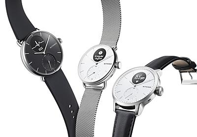 Withings、睡眠時無呼吸症候群を感知する新型スマートウォッチ - ケータイ Watch