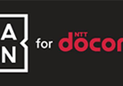「DAZN for docomo」でJリーグ中継が月額980円! – 村上 大のweb site