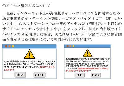 海賊版サイト対策、アクセス警告方式は「困難」 端末側のフィルタリングなど推奨 有識者検討会が報告書 - ITmedia NEWS