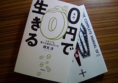 鶴見済さんと吉田奈緒子さんの刊行記念トークイベントに行ってきました。 - ココロサードプレイス